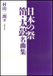 日本の祭 笛・太鼓名曲集