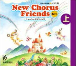 CD New Chorus Friends(上)6訂版(3枚組CD)