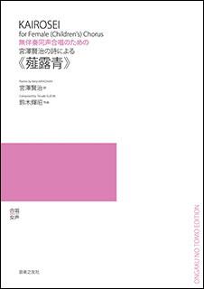 楽譜 鈴木輝昭/薤露青(無伴奏同声合唱のための)(宮澤賢治の詩による)