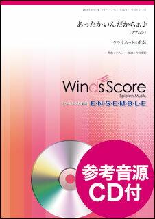 楽譜 WSEW-15-013 あったかいんだからぁ♪(Cl.4重奏)/クマムシ(参考音源CD付)(木管アンサンブル/難易度:B/演奏時間:2分00秒)