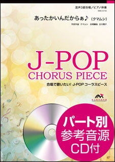 楽譜 EME-C3153 J-POPコーラスピース(混声3部)/あったかいんだからぁ♪(クマムシ)(参考音源CD付)