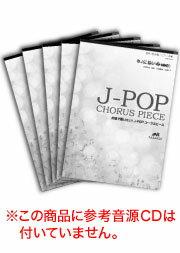 楽譜 EME-C3153-S J-POPコーラスピース(混声3部)/あったかいんだからぁ♪(クマムシ)