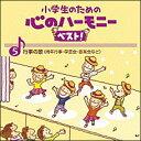 CD 小学生のための心のハーモニー ベスト!5/行事の歌(VICG-60839)