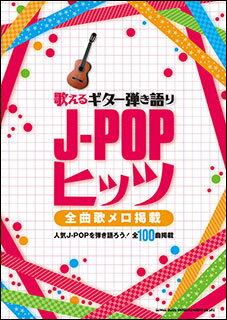 楽譜 歌えるギター弾き語り J-POPヒッツ〜全曲歌メロ掲載〜