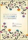 楽譜 小さなピアニストのためのポーランド小品集 第2巻(模範演奏CD付) ランキングお取り寄せ