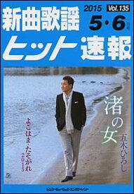 楽譜 新曲歌謡ヒット速報 VOL.135/2015 05・06月号