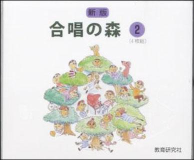 CD 合唱の森 2(CD4枚組)(パート別合唱CD)
