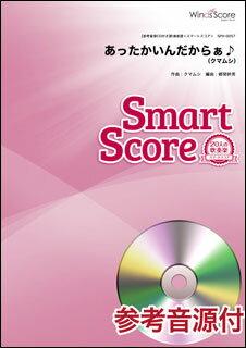 楽譜 SPH-0057 あったかいんだからぁ♪/クマムシ(参考音源CD付)(スマートスコア/難易度:A/演奏時間:1分50秒)