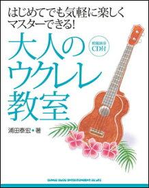 楽譜 大人のウクレレ教室(CD付)(はじめてでも気軽に楽しくマスターできる!)