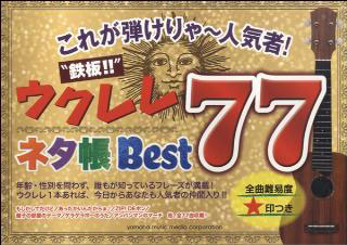 楽譜 これが弾けりゃ〜人気者!ウクレレネタ帳Best77