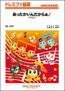 楽譜 SK 655 あったかいんだからぁ♪/クマムシ(ドレミファ器楽)