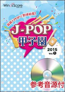 楽譜 JPK-1501 J-POP甲子園 2015 Vol.1(参考音源CD付)(J-POP甲子園)