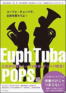 楽譜 これから君もユーフォ吹き&チューバ吹き!【POPS編】(レベル