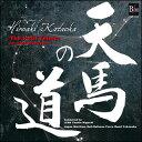 CD 片岡寛晶作品集「天馬の道」(演奏:海上自衛隊横須賀音楽隊)