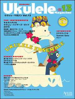 Ukulele Magazine(ウクレレ・マガジン)VOL.13(CD付)(リットーミュージック・ムック)