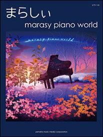 楽譜 まらしぃ/marasy piano world(ピアノ・ソロ)