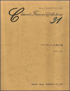 楽譜 クラリネット名曲31選