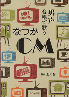 楽譜 なつかCM(男声合唱で歌う)(初級)