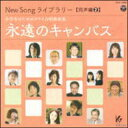 CD New Song ライブラリー(同声編 2)/永遠のキャンバス(小学生のためのクラス合唱新曲集)