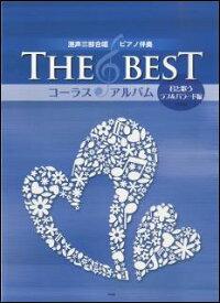 楽譜 THE BEST コーラス・アルバム/君と歌うラブ&バラード編(混声三部合唱/ピアノ伴奏)