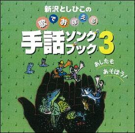 CD 歌でおぼえる手話ソングブック 3 あしたもあそぼう!(NCS-899)