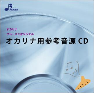 CD BOK-049CD ふるさとは今もかわらず(CD)(オカリナ(ソロ)参考音源CD)