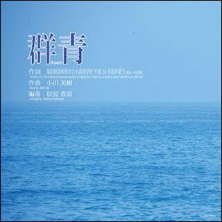 CD 小田美樹、信長貴富/群青