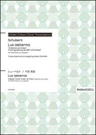 """楽譜 Schubert(千原英喜)/「Lux aeterna」 """"Andante con moto""""from Symphony No.7(8)""""Unfinished"""" for Mixed Chorus a cappella"""