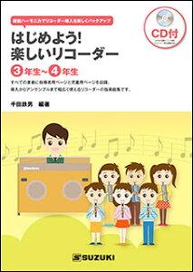 楽譜 はじめよう!楽しいリコーダー(お手本伴奏・ピアノ伴奏CD付)(3年生〜4年生/鍵盤ハーモニカでリコーダー導入を楽しくバックアップ)
