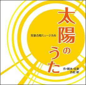 CD 児童合唱ミュージカル「太陽のうた」(日野市立七生緑小学校合唱団)