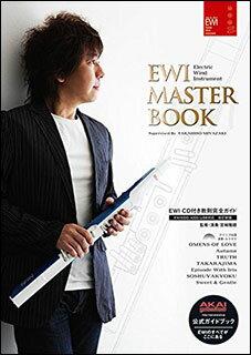 楽譜 EWI MASTER BOOK(CD付)(改訂新版)(EWI CD付教則楽譜/アドリブ完全採譜/AKAI公式ガイドブック)