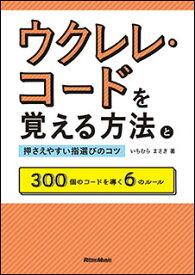 ウクレレ・コードを覚える方法と押さえやすい指選びのコツ(300個のコードを導く6のルール)