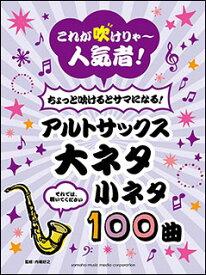 楽譜 アルトサックス 大ネタ小ネタ100曲(これが吹けりゃ〜人気者!ちょっと吹けるとサマになる/初中級)