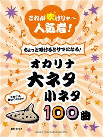 楽譜 オカリナ 大ネタ小ネタ100曲(これが吹けりゃ〜人気者!ちょっと吹けるとサマになる/初中級)