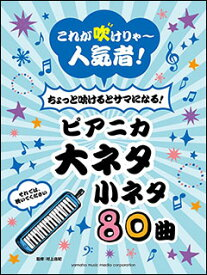 楽譜 ピアニカ 大ネタ小ネタ80曲(これが吹けりゃ〜人気者!ちょっと吹けるとサマになる/初中級)