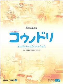 楽譜 コウノドリ/オリジナル・サウンドトラック(オフィシャル・スコア)(ピアノ・ソロ)