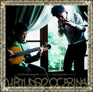 CD ヴィルトゥオーソ・オカリナ