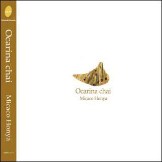 CD ホンヤミカコ/オカリーナ チャイ
