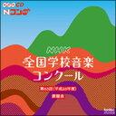 CD 平成28年度 第83回NHK全国学校音楽コンクール課題曲