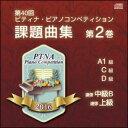CD 第40回ピティナ・ピアノコンペティション 課題曲集 第2巻