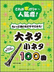 楽譜 クラリネット 大ネタ小ネタ100曲(これが吹けりゃ〜人気者!ちょっと吹けるとサマになる/初中級)