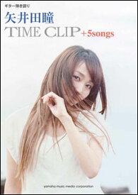 楽譜 矢井田瞳/TIME CLIP+5 songs(ギター弾き語り/初中級)