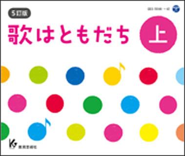 CD 5訂版 歌はともだち(上巻)(CD4枚組)