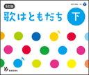 CD 5訂版 歌はともだち(下巻)(CD4枚組)
