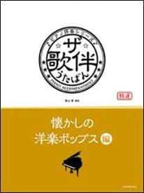楽譜 ザ・歌伴/懐かしの洋楽ポップス編(ピアノ伴奏シリーズ)