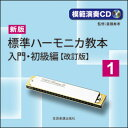CD 新版 標準ハーモニカ教本 1/入門・初級編(改訂版)(模範演奏CD)(984551/HKCD-984551)