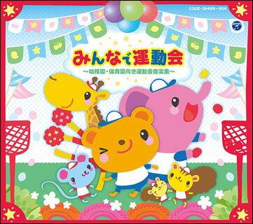 CD みんなで運動会〜幼稚園・保育所向き運動会用音楽集〜(CD6枚組)