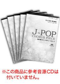 楽譜 EME-C3190-S J-POPコーラスピース(混声3部)/未来(コブクロ)