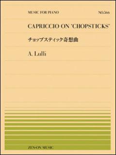 楽譜 リュリ/チョップスティック奇想曲(全音ピアノ・ピース NO.566)