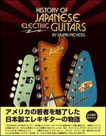 HISTORY OF JAPANESE ELECTRIC GUITARS(日本語訳冊子付属)